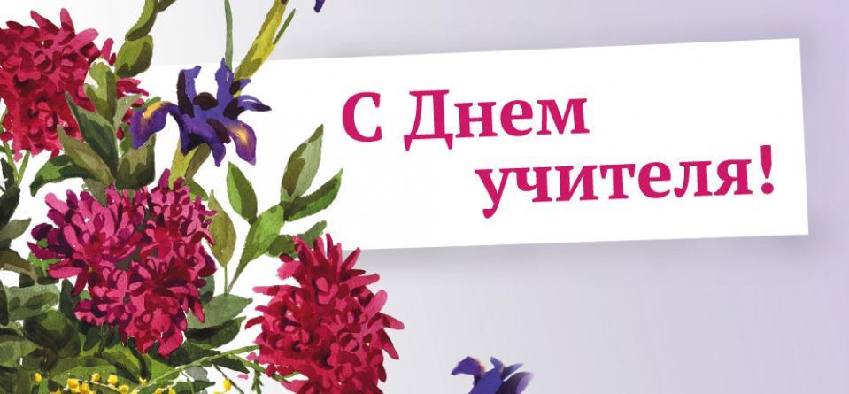 С Днем учителя, дорогая Алла Владимировна Протас