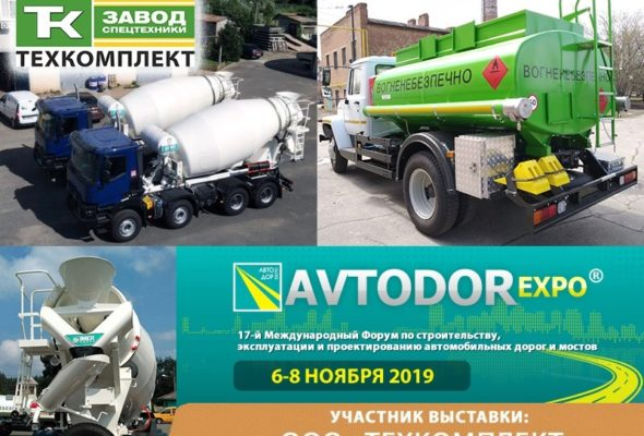 Новая спецтехника для строительства дорог будет представлена на выставке в Киеве