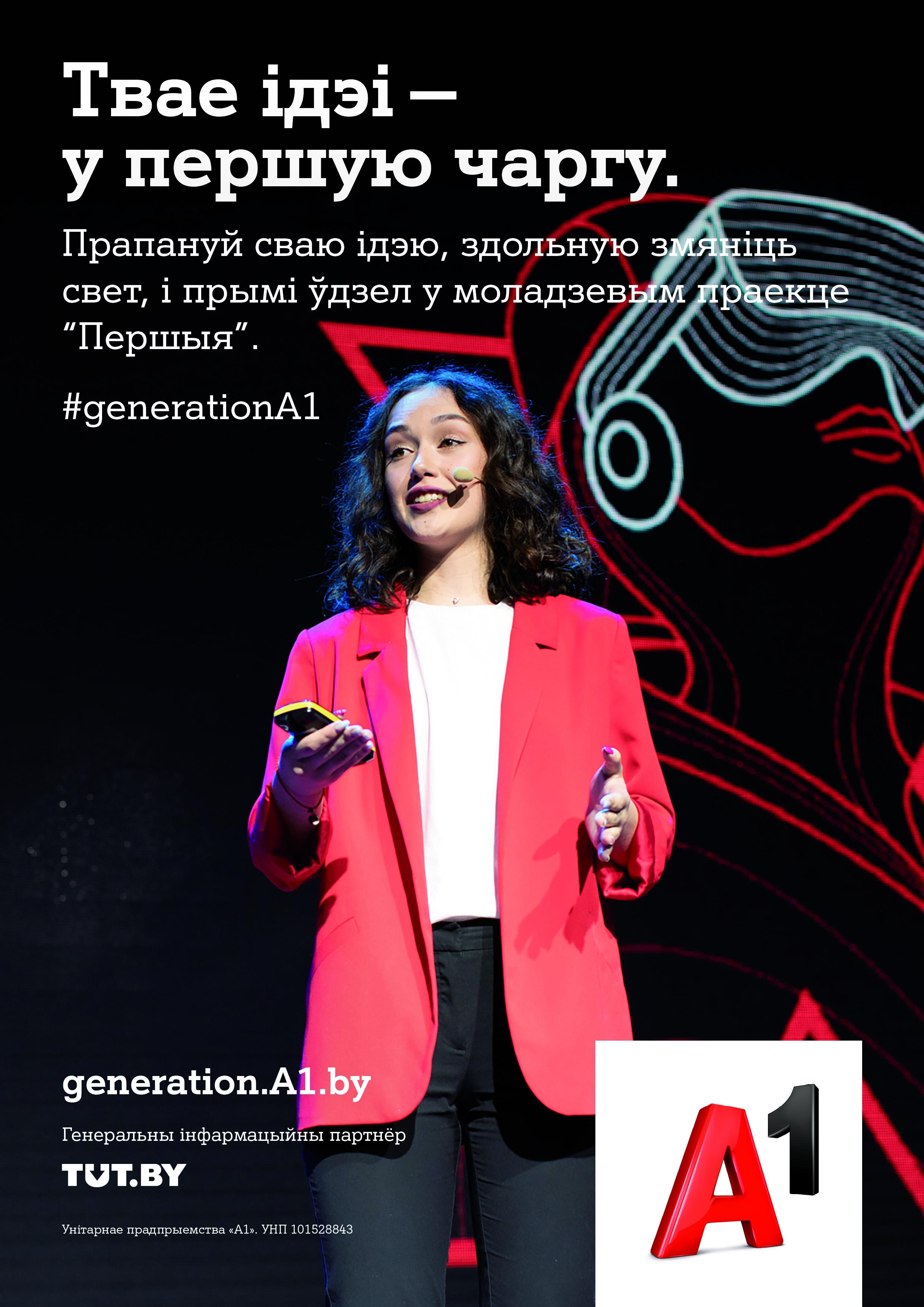Фото: generation.a1.by