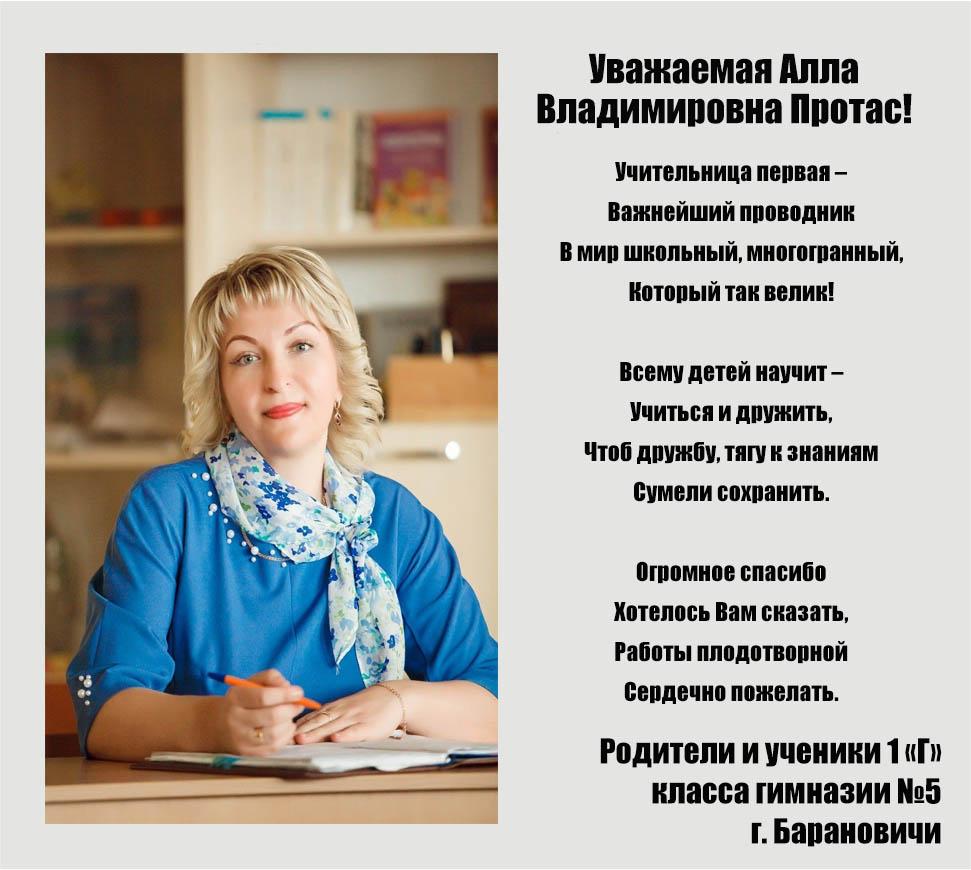 Алла Владимировна Протас