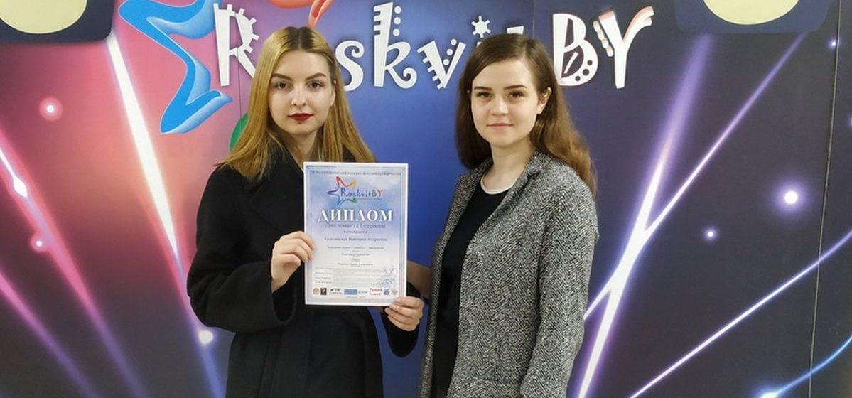 Барановичские вокалисты вернулись со II Республиканского фестиваля-конкурса творчества RoskvitBY с дипломами и наградами
