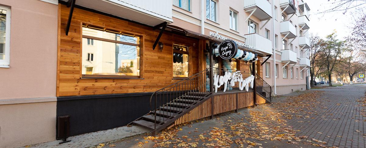 В Барановичах открылась кофейня с предсказаниями*