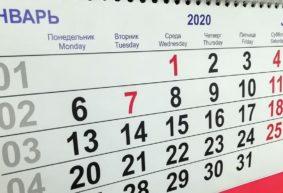 Перенос рабочих дней в 2020 году: как будут отдыхать белорусы