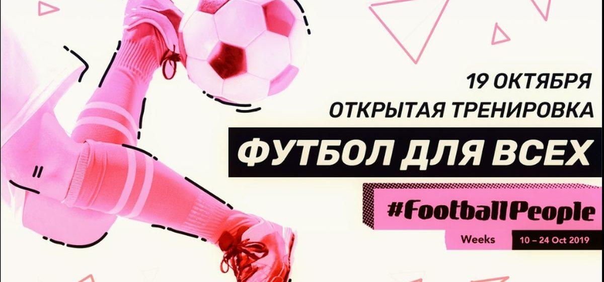 Футбольный матч против расизма и ксенофобии проведут в Барановичах