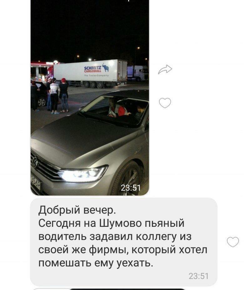 Фура, под которой погиб водитель из Барановичей. Фото из паблик-чата дальнобойщиков