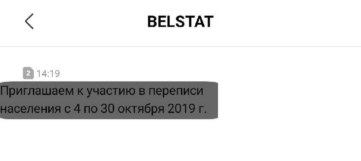 Белстат стал рассылать СМС о начале переписи. Каждый абонент получит четыре сообщения
