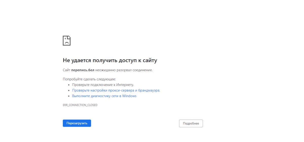 В Беларуси «упали» сайты для переписи населения