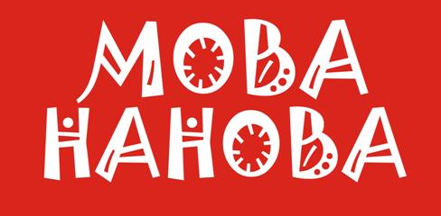 У Баранавічах пачынаецца новы сезон бясплатных заняткаў па беларускай мове