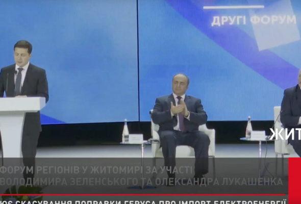 Лукашенко аплодирует словам Зеленского про украинские Крым и Донбасс. Видеофакт