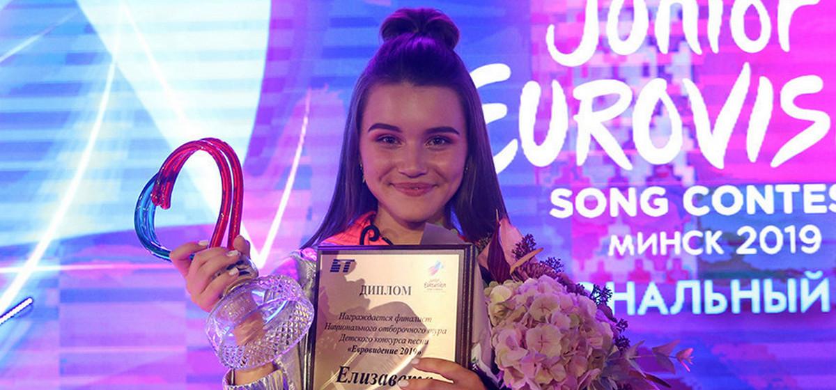 Стартовал финал детского «Евровидения-2019». Когда выступит представительница Беларуси