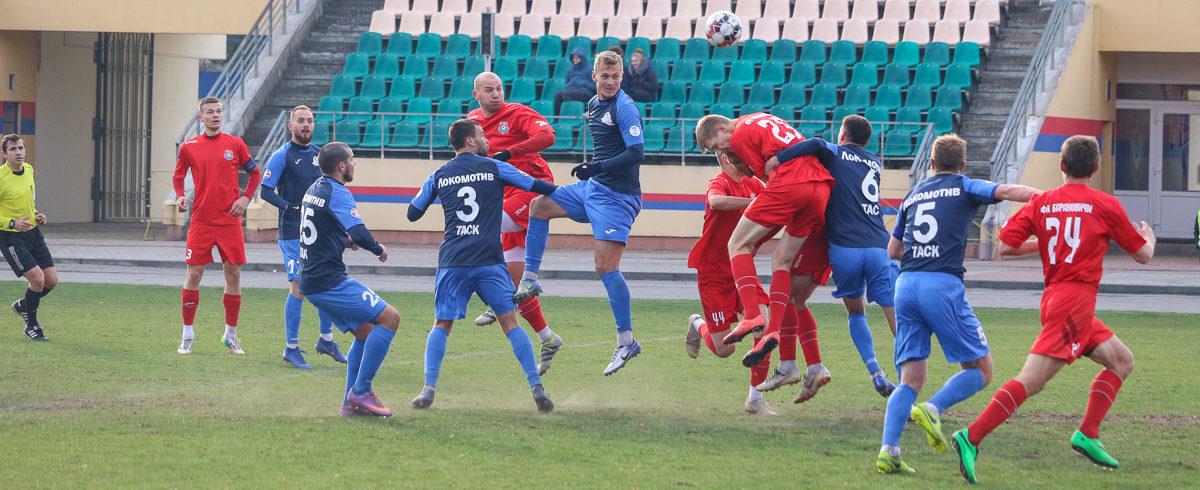 ФК «Барановичи» проиграл дома гомельскому «Локомотиву»