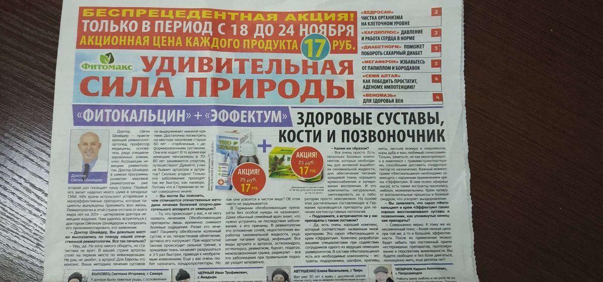 «Удивительная сила наглости». Почему запрещенную в Барановичах газету продолжают разбрасывать по почтовым ящикам?
