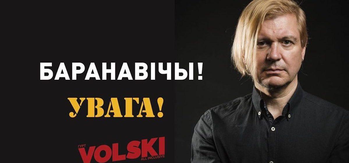 Концерт группы Volski в Барановичах отменен