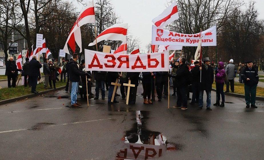 В Минске отмечают день поминовения предков «Дзяды». Шествие в Куропаты. Онлайн