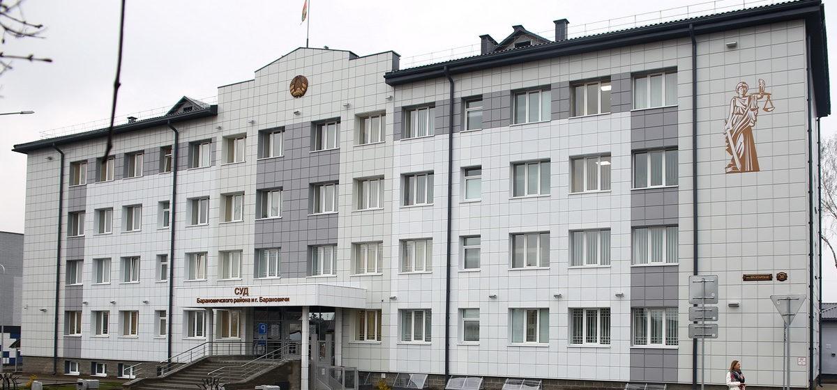 В суде Барановичского района и города Барановичи новый председатель