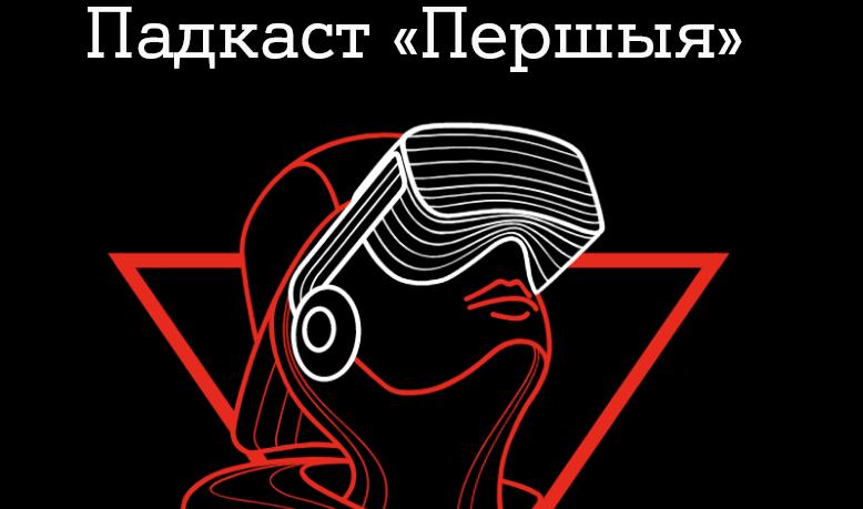 В Беларуси появился первый образовательный белорусскоязычный подкаст для подростков