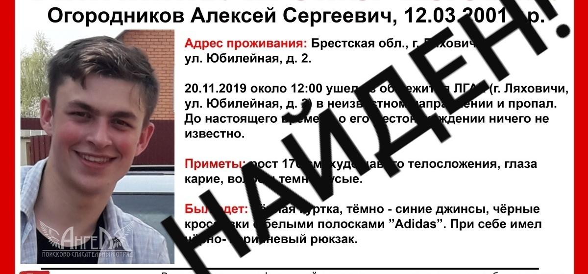 18-летний житель Ляховичей, пропавший 10 дней назад, погиб