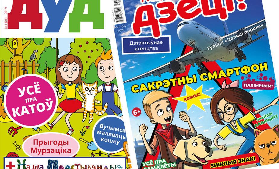 «Наша Нiва» будет издавать детские журналы. Сейчас идет сбор средств на первые номера