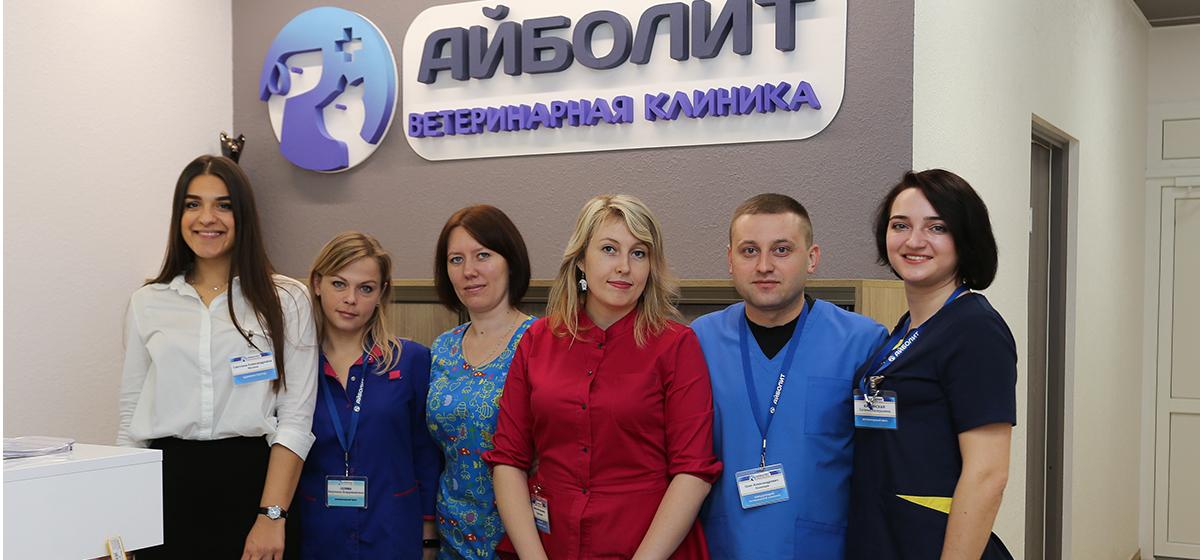 Открылся новый корпус ветеринарной клиники «Айболит»*