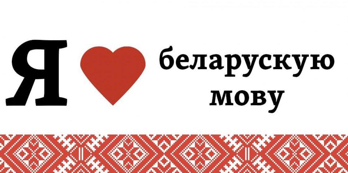 ОНТ: белорусский язык считают родным 60% белорусов. Видео