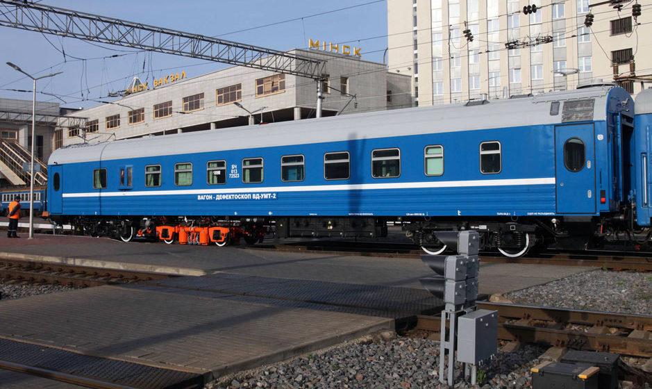 У Белорусской железной дороги появился инновационный вагон-дефектоскоп. Фото