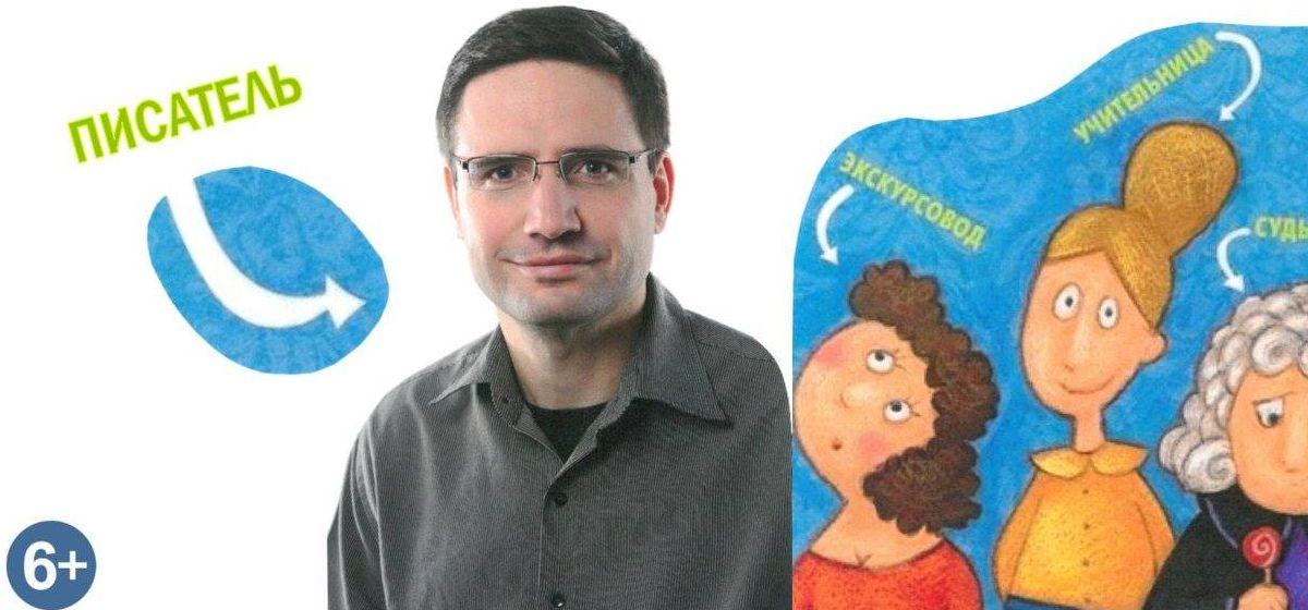 Детский писатель из Польши встретится с читателями в Барановичах