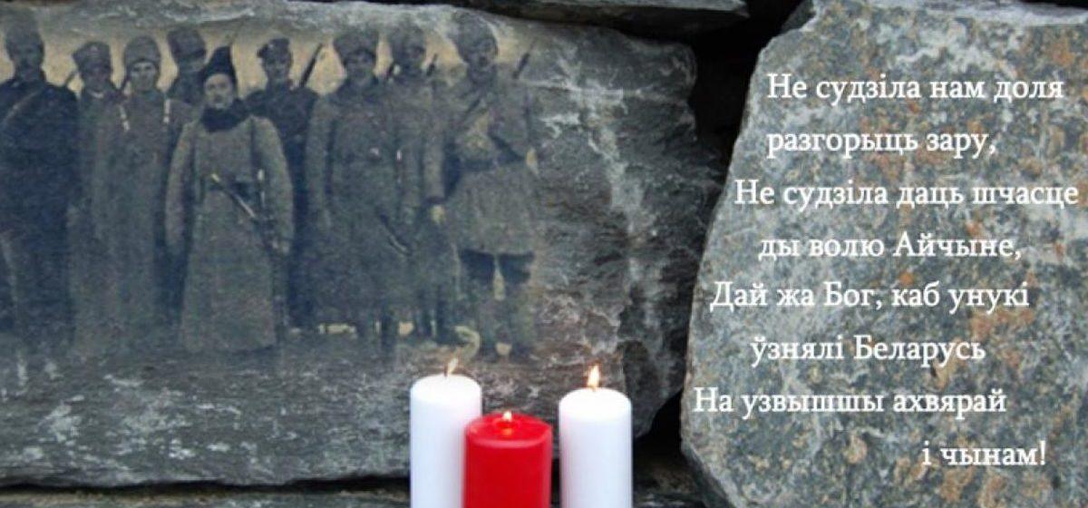 У Беларусі адзначаюцца 99-я ўгодкі Слуцкага паўстання