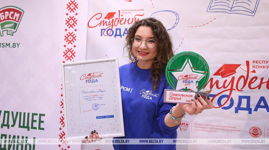 Девушка из Барановичей стала «Студенткой года»