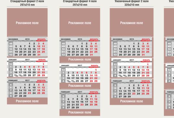 Как изготавливаются календари?