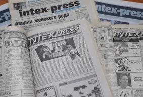Принеси самый старый номер газеты Intex-press и получи приз