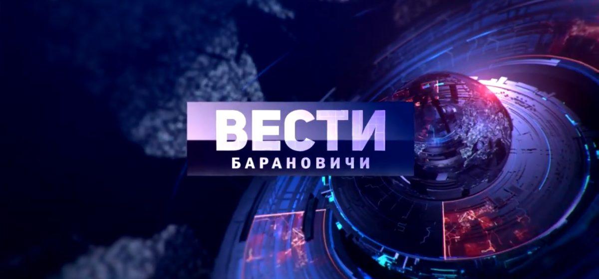 Барановичский телеканал начал выходить в двух форматах