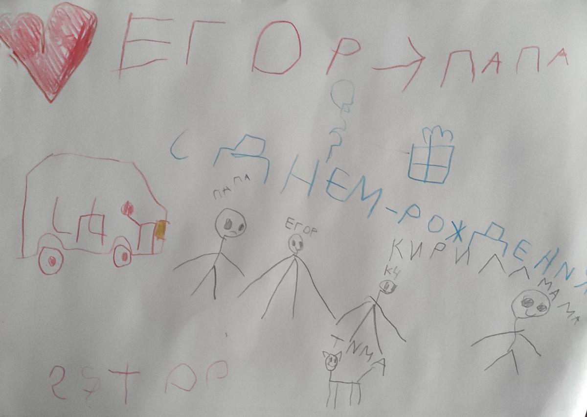 Егор 4 года