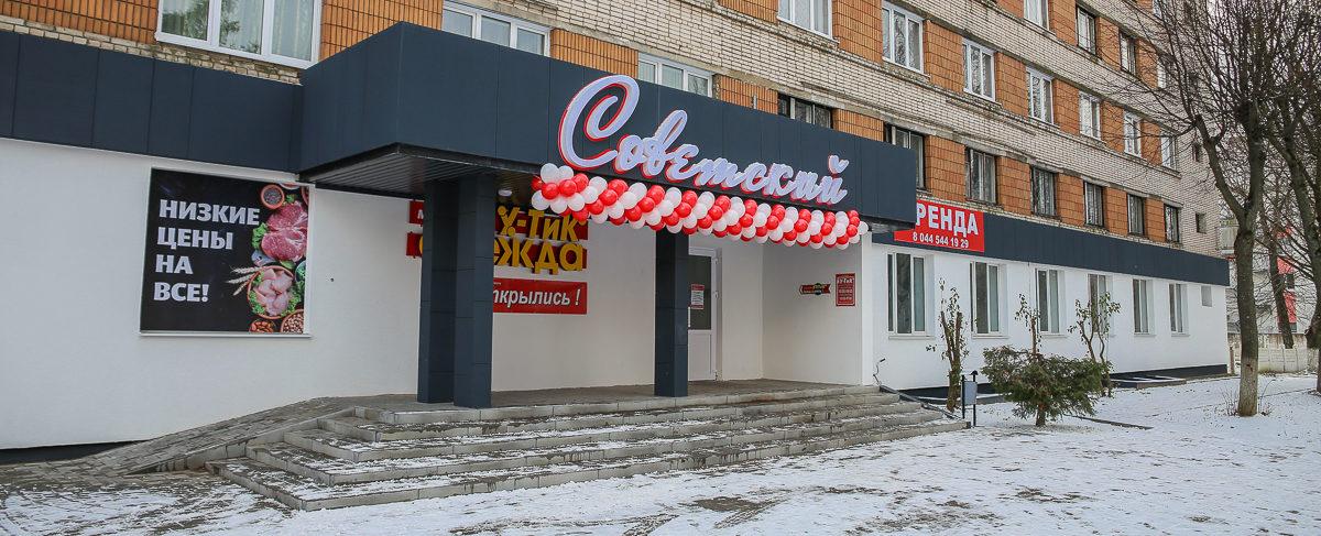 В Барановичах открылся новый магазин «Советский»*