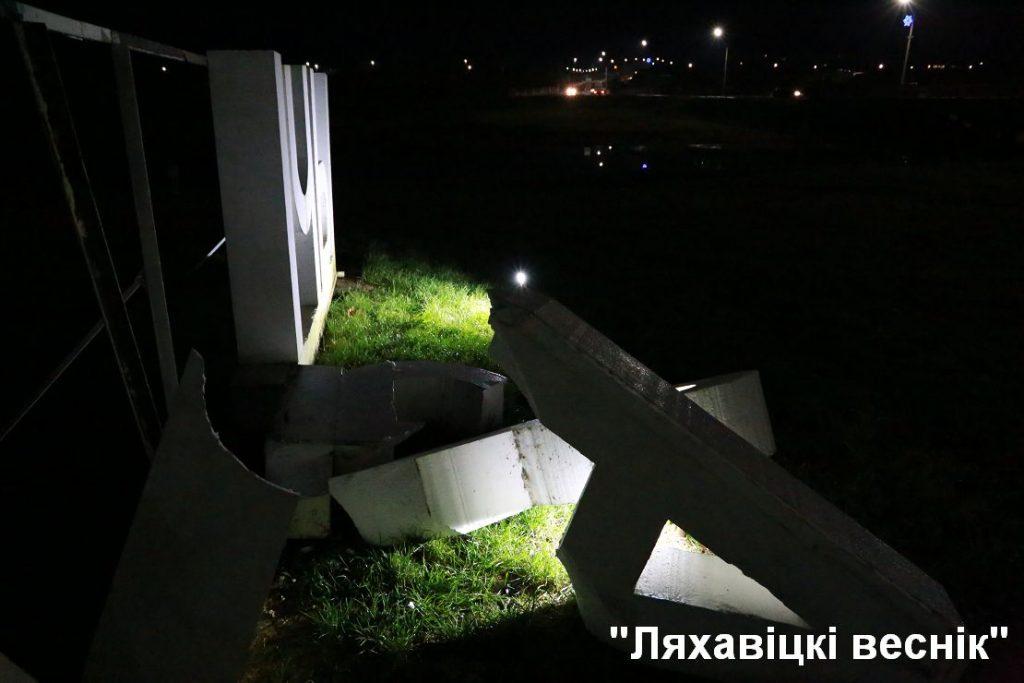 Фото: «Ляхавіцкі веснік»