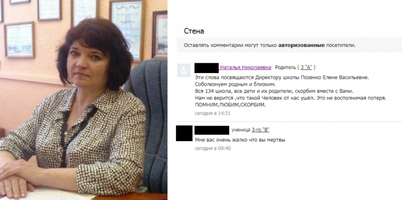 Директору минской школы стало плохо во время проверки — она умерла