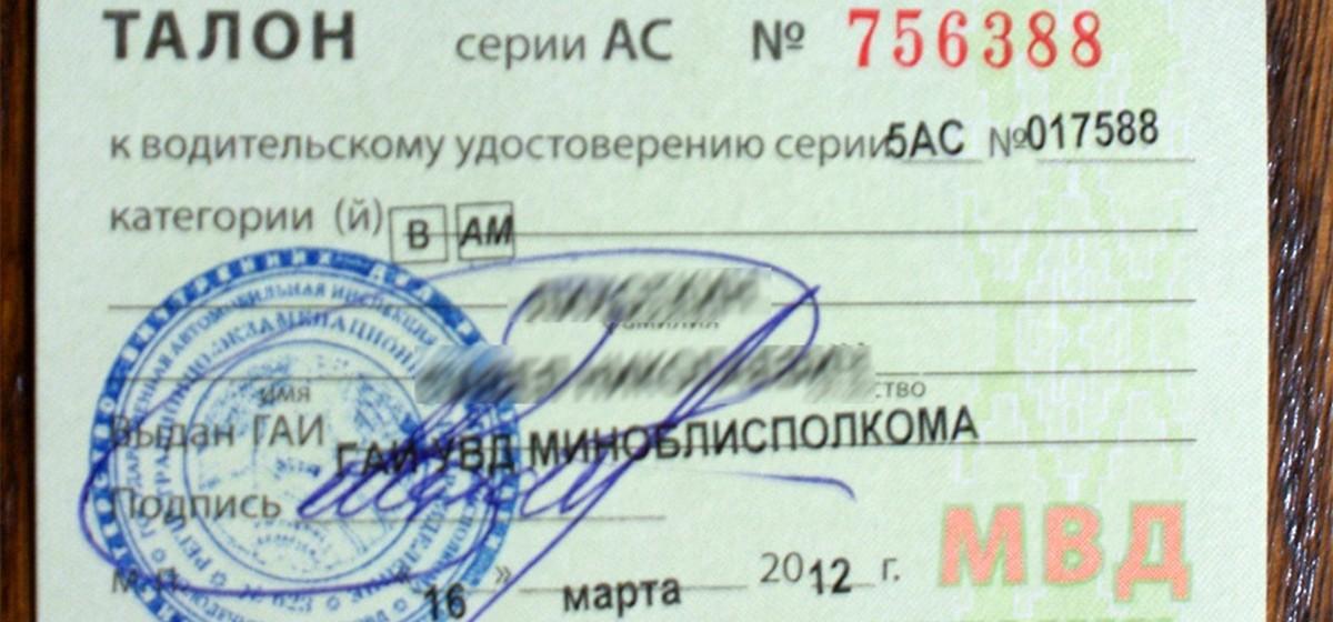 В Беларуси отменяют талоны к водительскому удостоверению и сертификаты о прохождении техосмотра