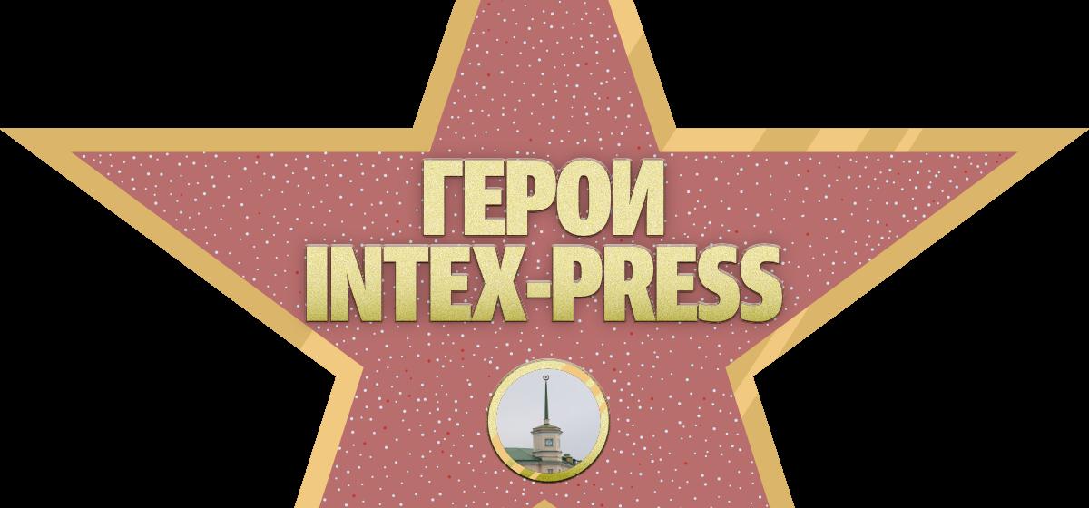 Кто стал героем Intex-press по итогам читательского голосования?
