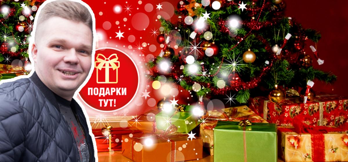 Выбираем подарки к Новому году с Дмитрием Мячиковым*