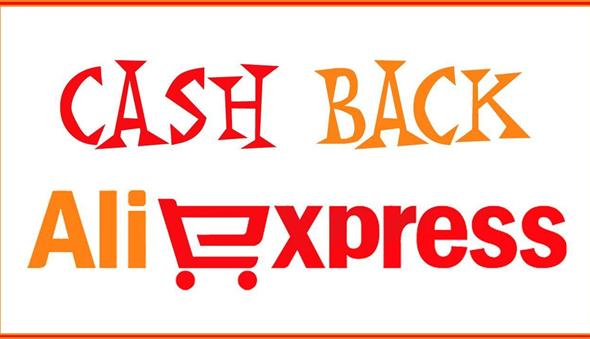 Как покупать на AliExpress с кэшбэком: пошаговое руководство