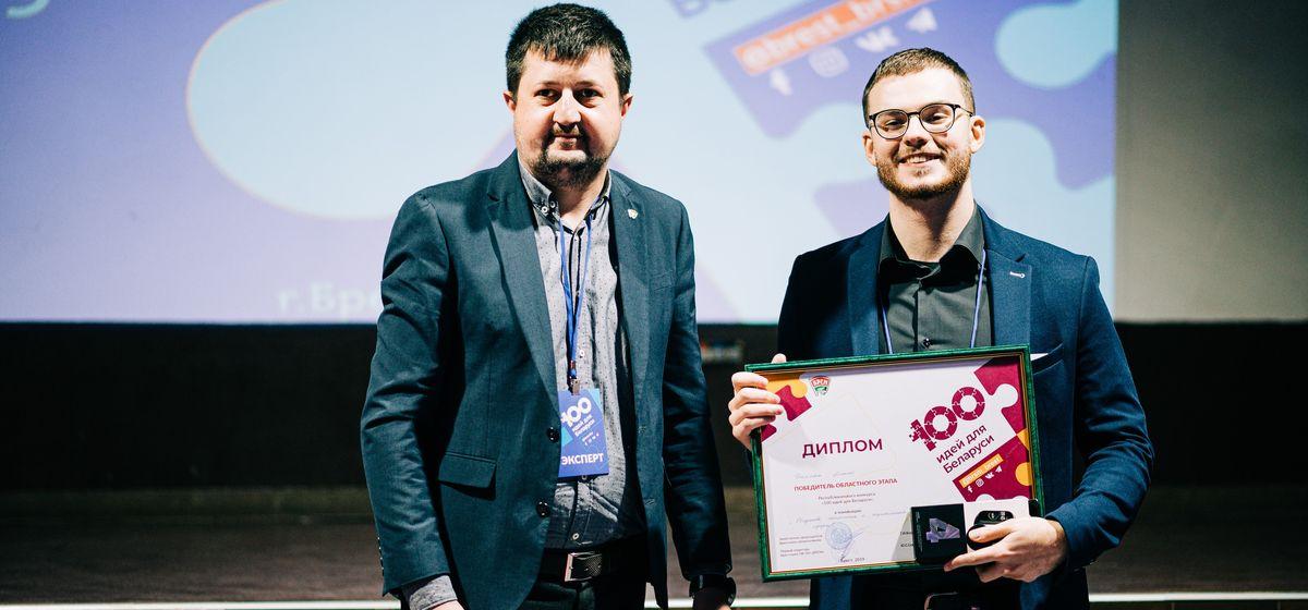 Кто и с какими идеями представит Барановичи в финале республиканского конкурса «100 идей для Беларуси»