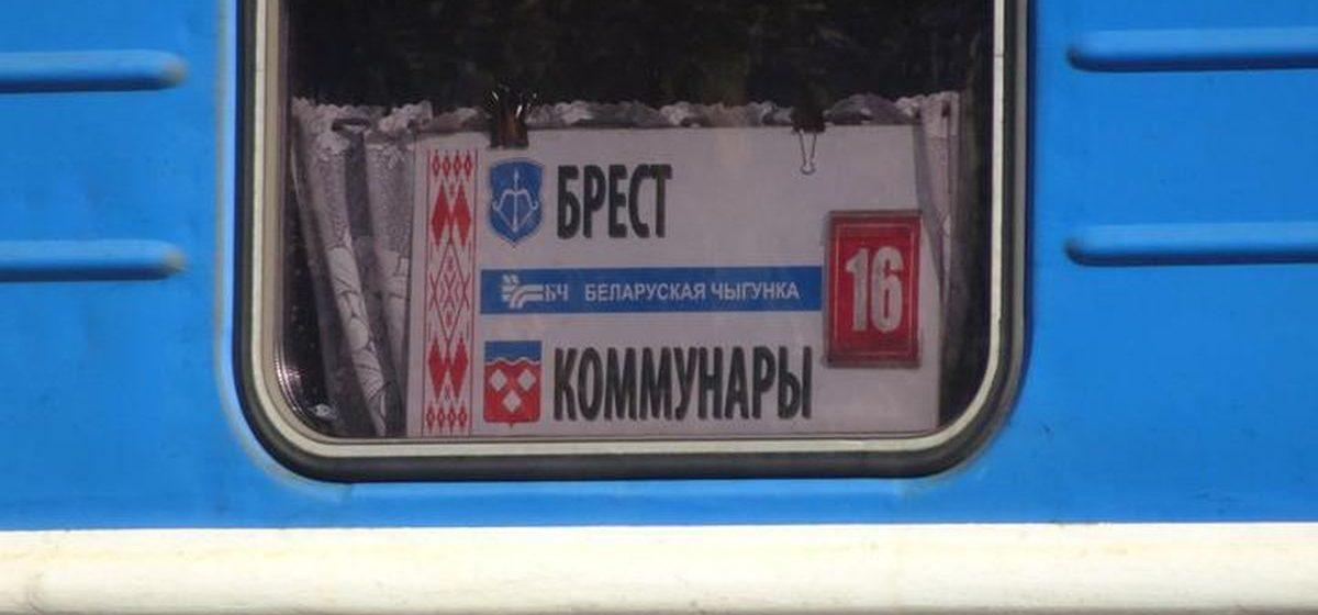 БелЖД отменила «кругосветный» поезд Брест — Коммунары, который проходил через Барановичи