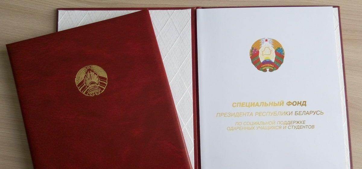 Преподаватель барановичского колледжа удостоена премии спецфонда президента