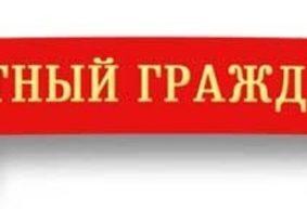 Звание «Почетный гражданин Барановичского района» получили четверо его жителей