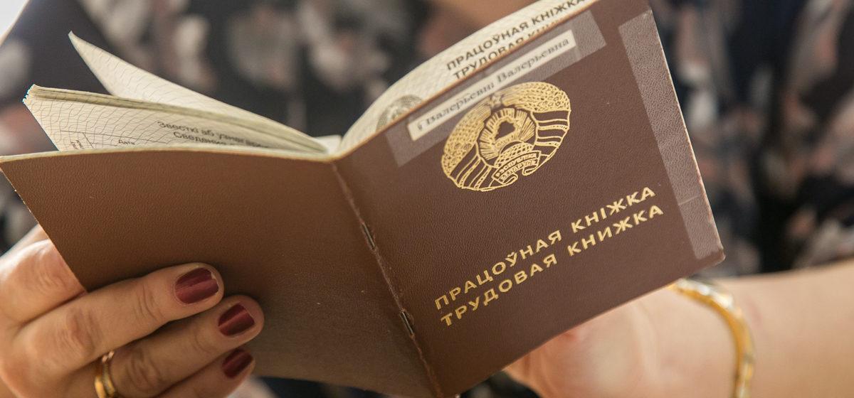 В Беларуси ввели изменения по трудовым книжкам. Что изменится для нанимателей и работников