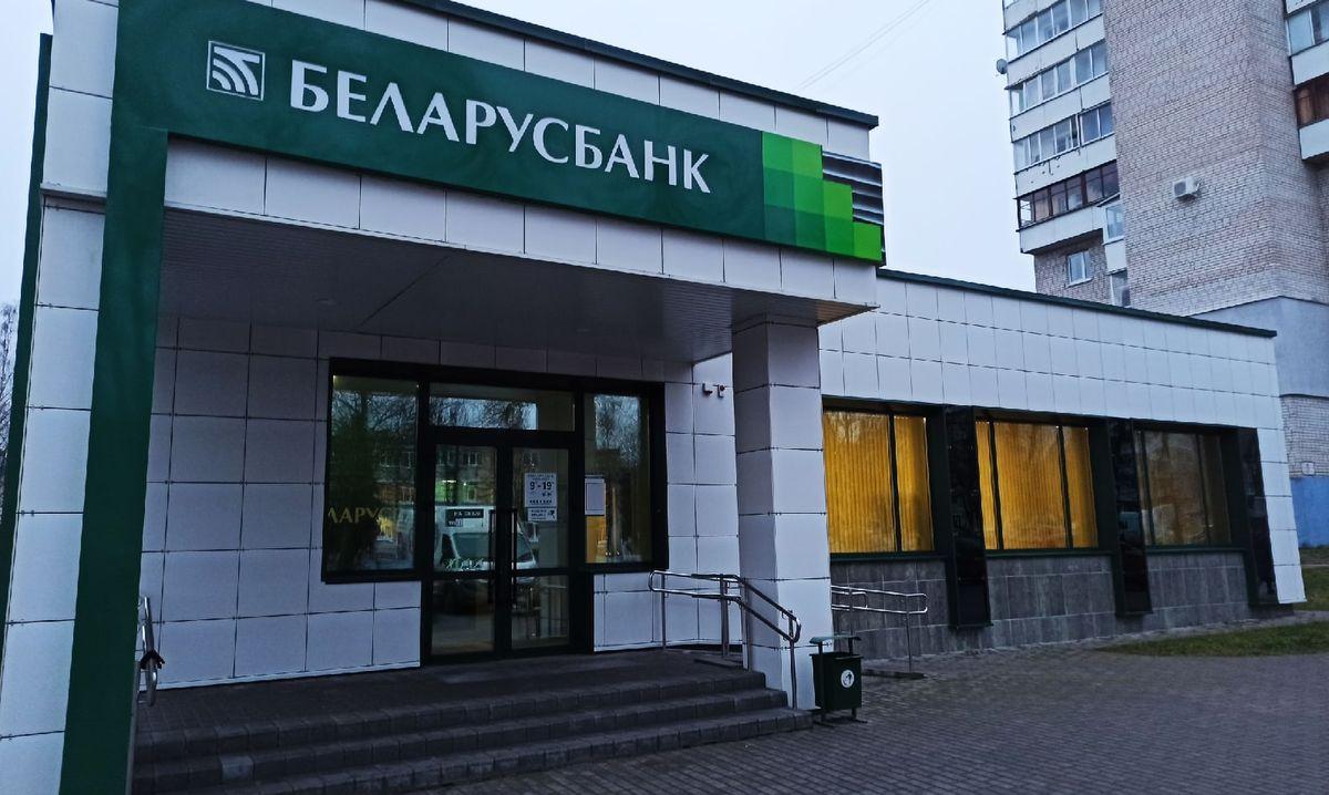 С 1 февраля «Беларусбанк» приостановил выдачу кредитов «Рассрочка без переплат». Фото: Алексей ТОМАШЕВСКИЙ