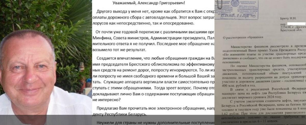 Дрогичинец предложил Лукашенко проект указа по дорожному сбору. Что ему ответили?