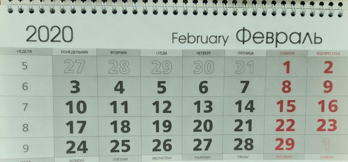 Что изменится в феврале
