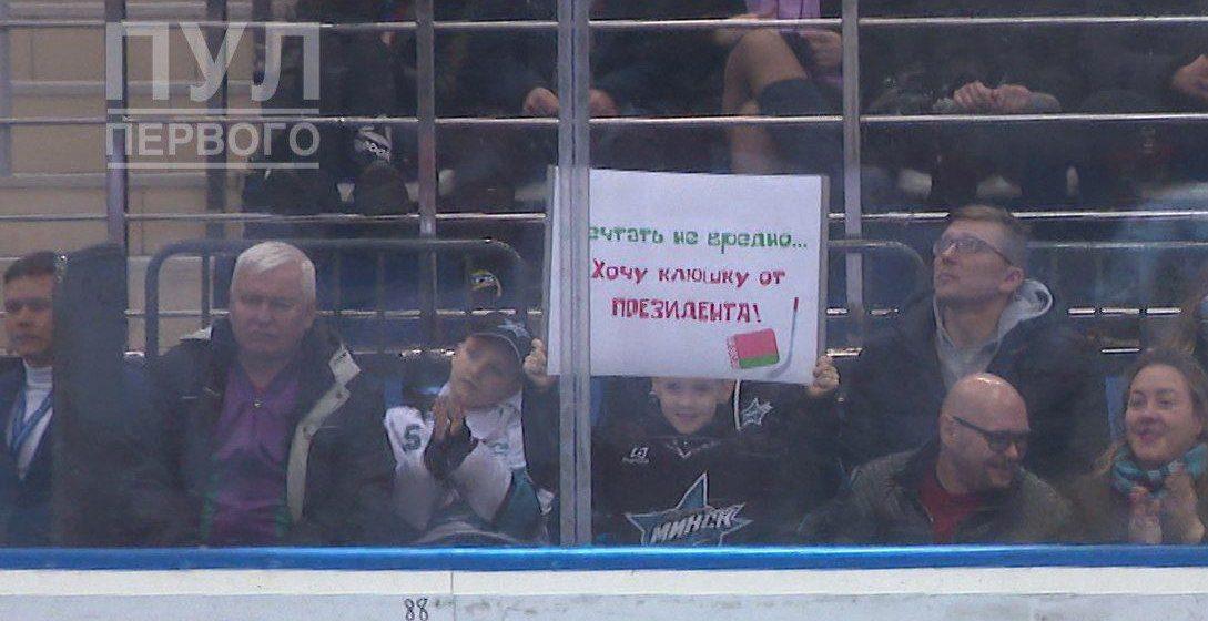 Лукашенко подарил клюшку мальчику с плакатом. Видеофакт