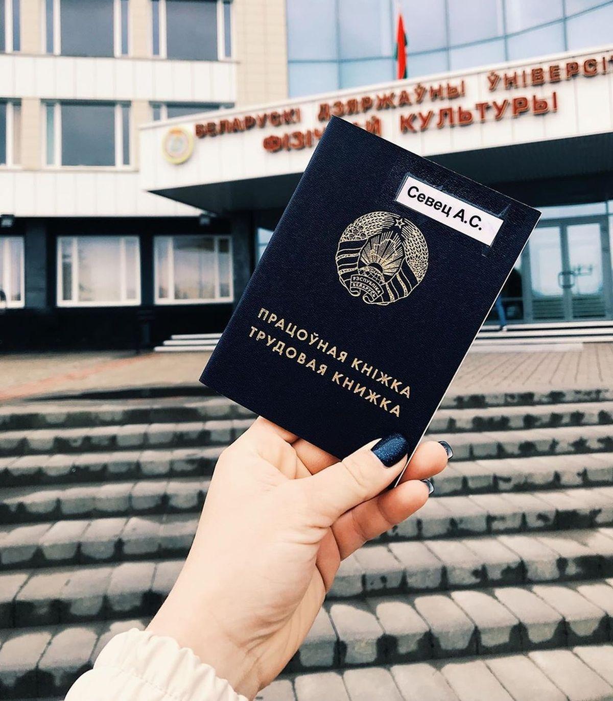 БГУФК, Беларусь. Фото: личный архив Алины СЕВЕЦ
