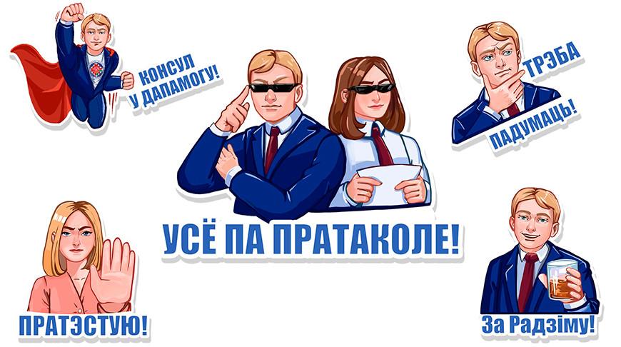 «Консул у дапамогу!» МИД Беларуси подготовил стикеры ко Дню родного языка